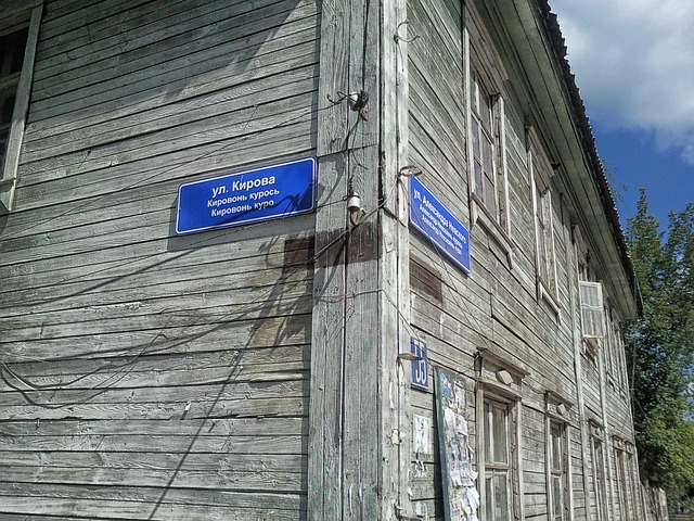 Free saransk russia building wood wooden signs town