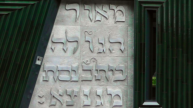Free hebrew leave jewish judaism synagogue