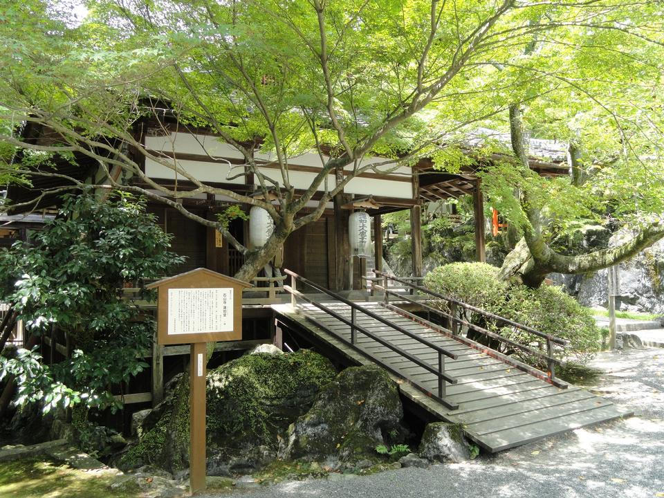 Free Ishiyamadera Temple