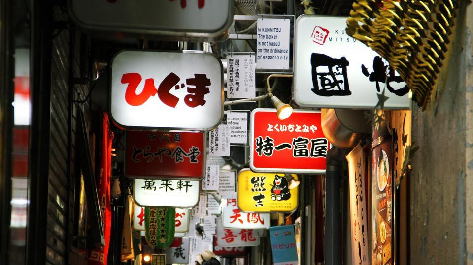 Free Sapporo Ramen Yokocho