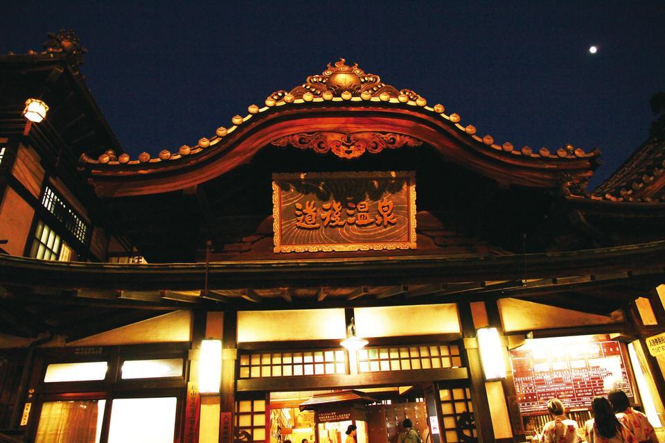 Free Dogo Hot Springs Matsuyama