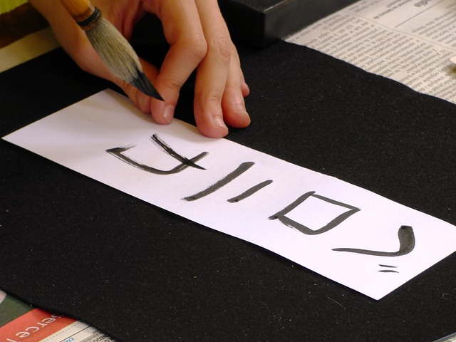 Free calligraphy sign characters japan logo ink paper