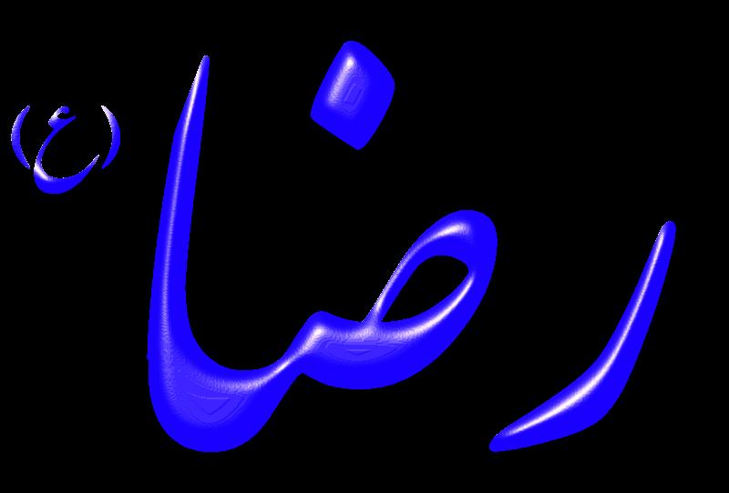 Free Alinn Imam Reza-AS