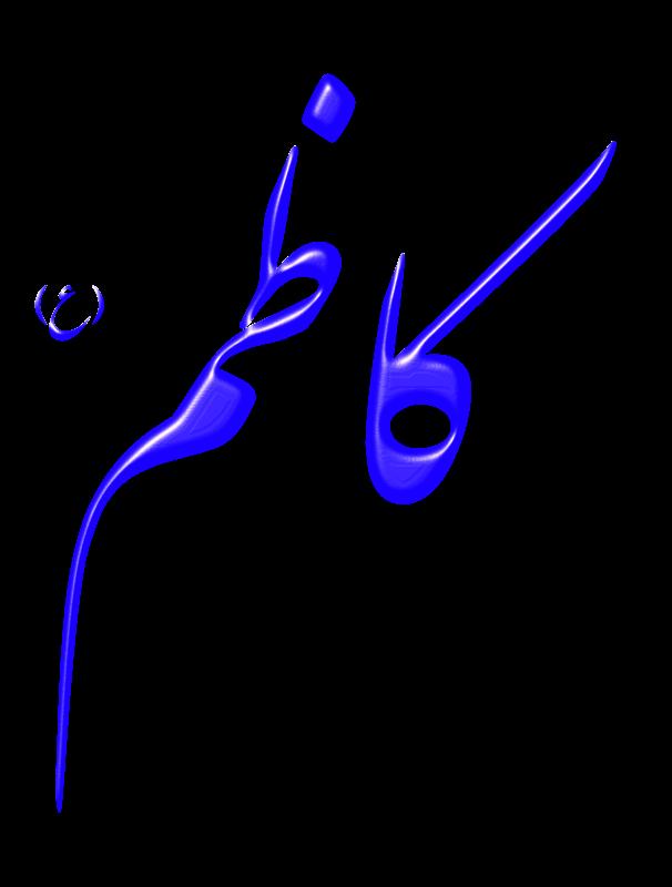 Free Alinn Imam Kazem-AS