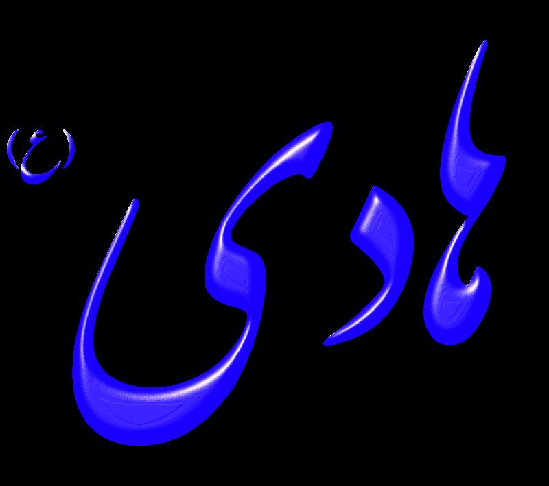 Free Alinn Imam Hadi-AS