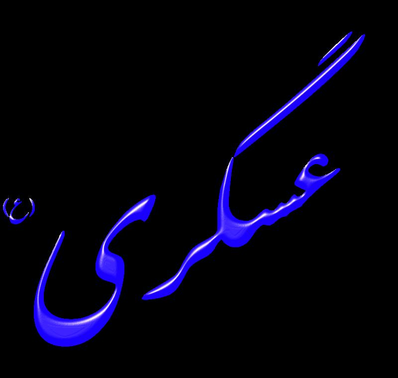 Free Alinn Imam Asgari-AS