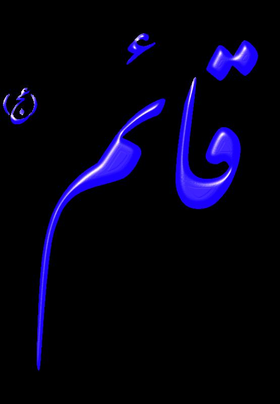Free Alinn Hazrat Ghaem-AJ