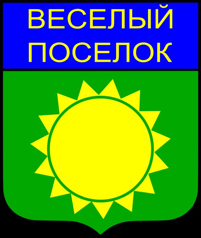 Free Coat of arms of Vyesyoly Posyolok