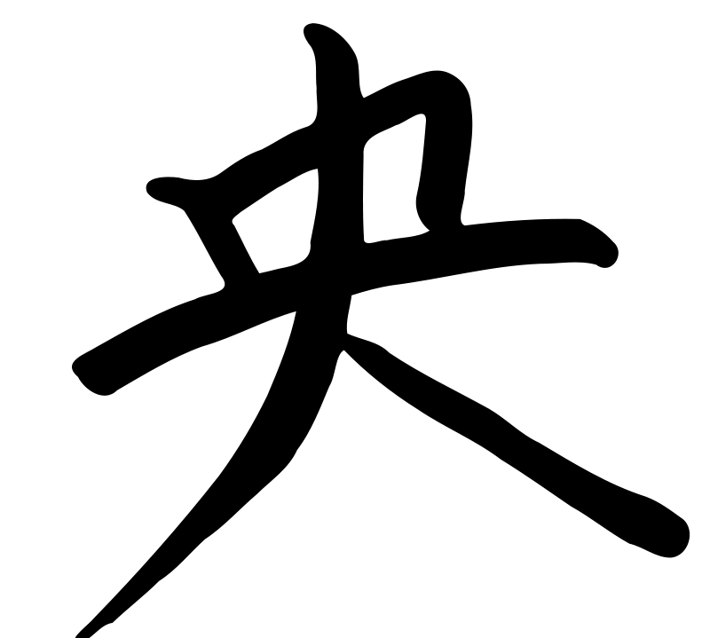 Free kanji o
