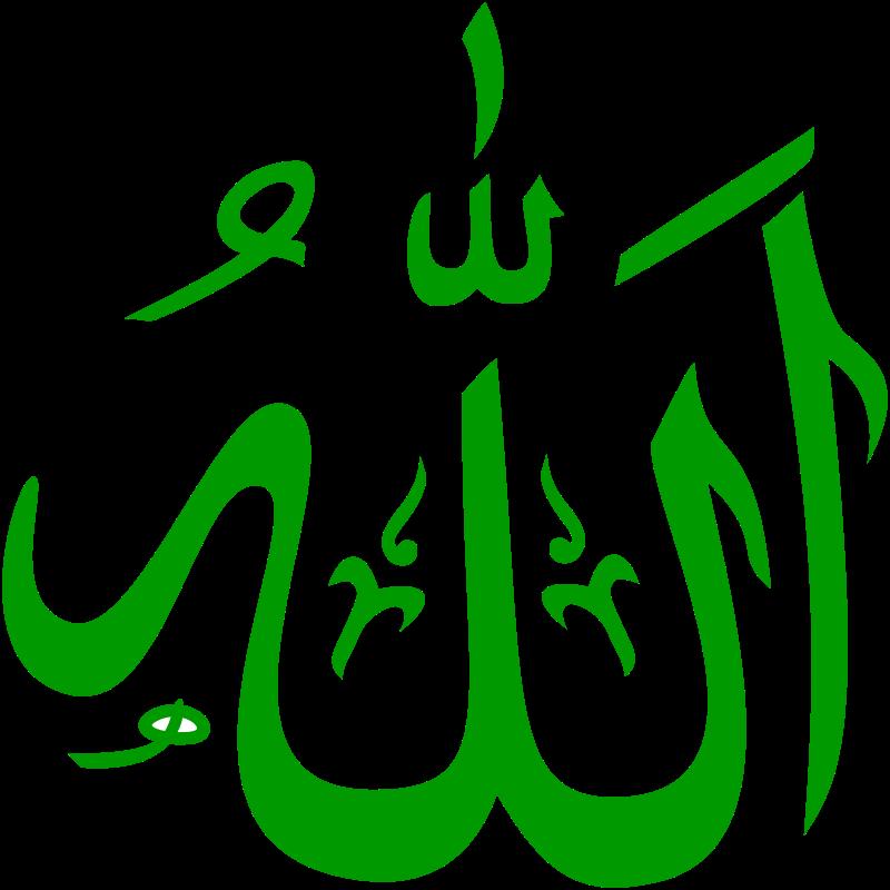 Free Allah (green)