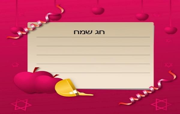 Free Vectors: Vector Rosh Hashanah 4 | Vector Fresh