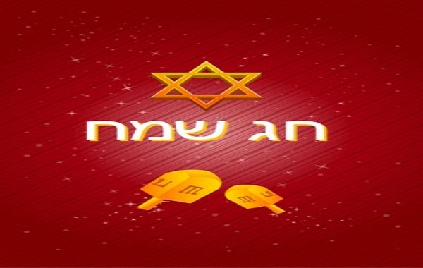 Free Vector Rosh Hashanah