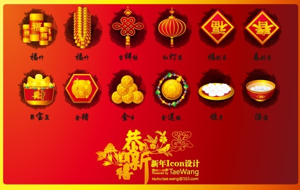 Free Chinese New Year Vector