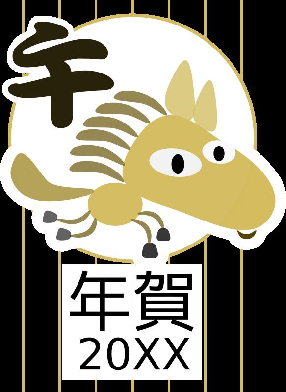 Free Chinese zodiac horse - Japanese version
