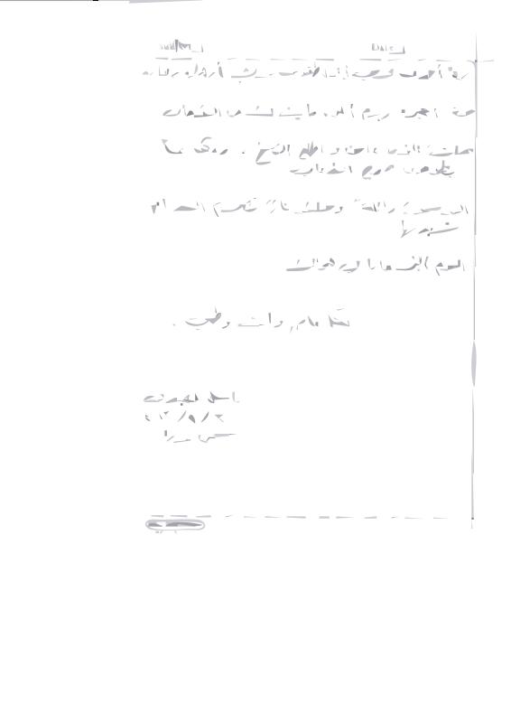 Free Letter for Bassel. Letter for Nouras Birthday