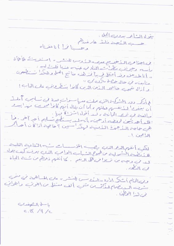Free Bassel Side of His Arrest Story FREEBASSEL 1
