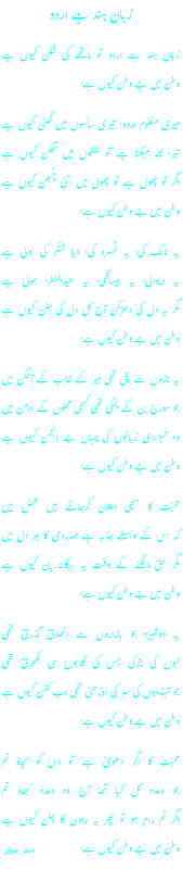 Free Urdu Manzar Bhopali