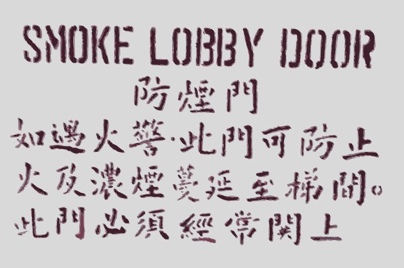 Free Smoke lobby door