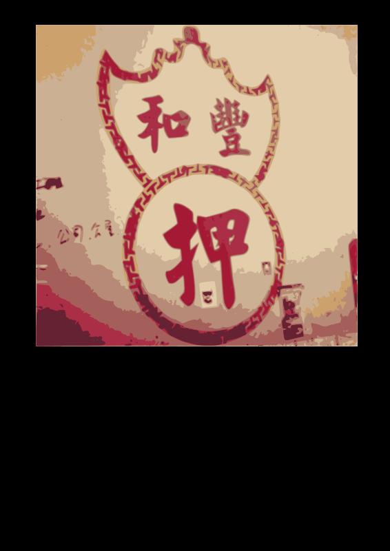 Free Pawn logo in HK