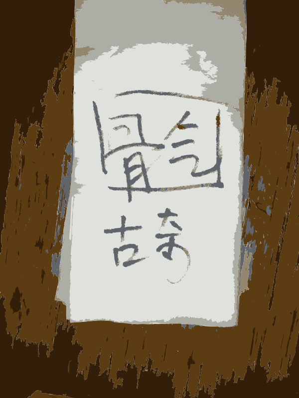 Free Gucci Chinese calligraphy