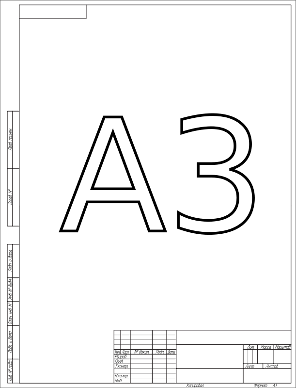 Free ESKD paper format A3 (vertical)