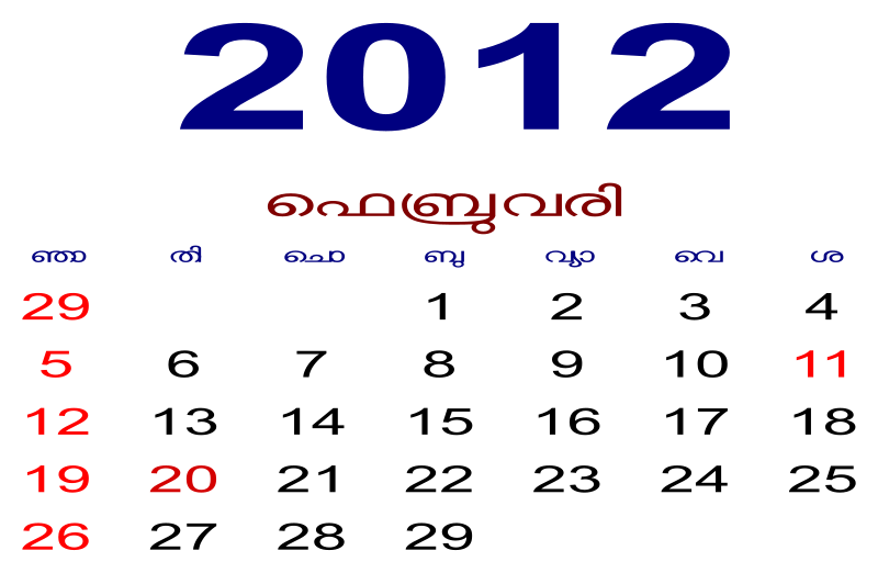 Free February Month Malayalam Calender 2012 Open Source