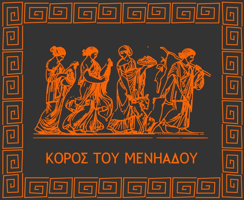 Free disegno greco
