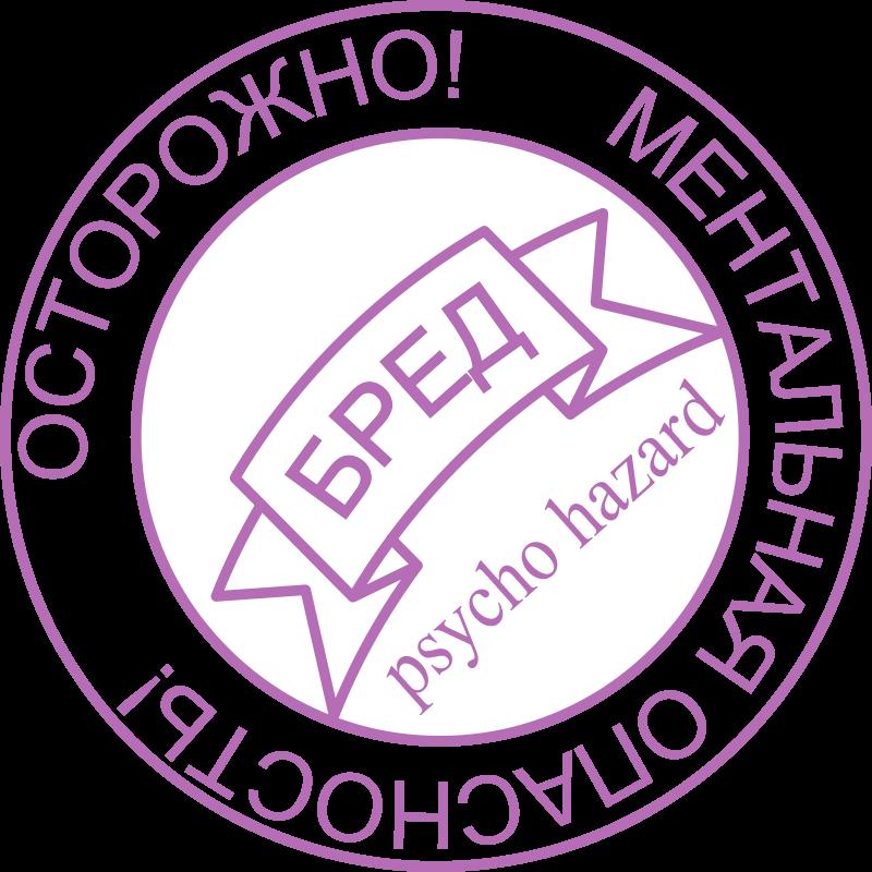 Free Stamp of mental hazard